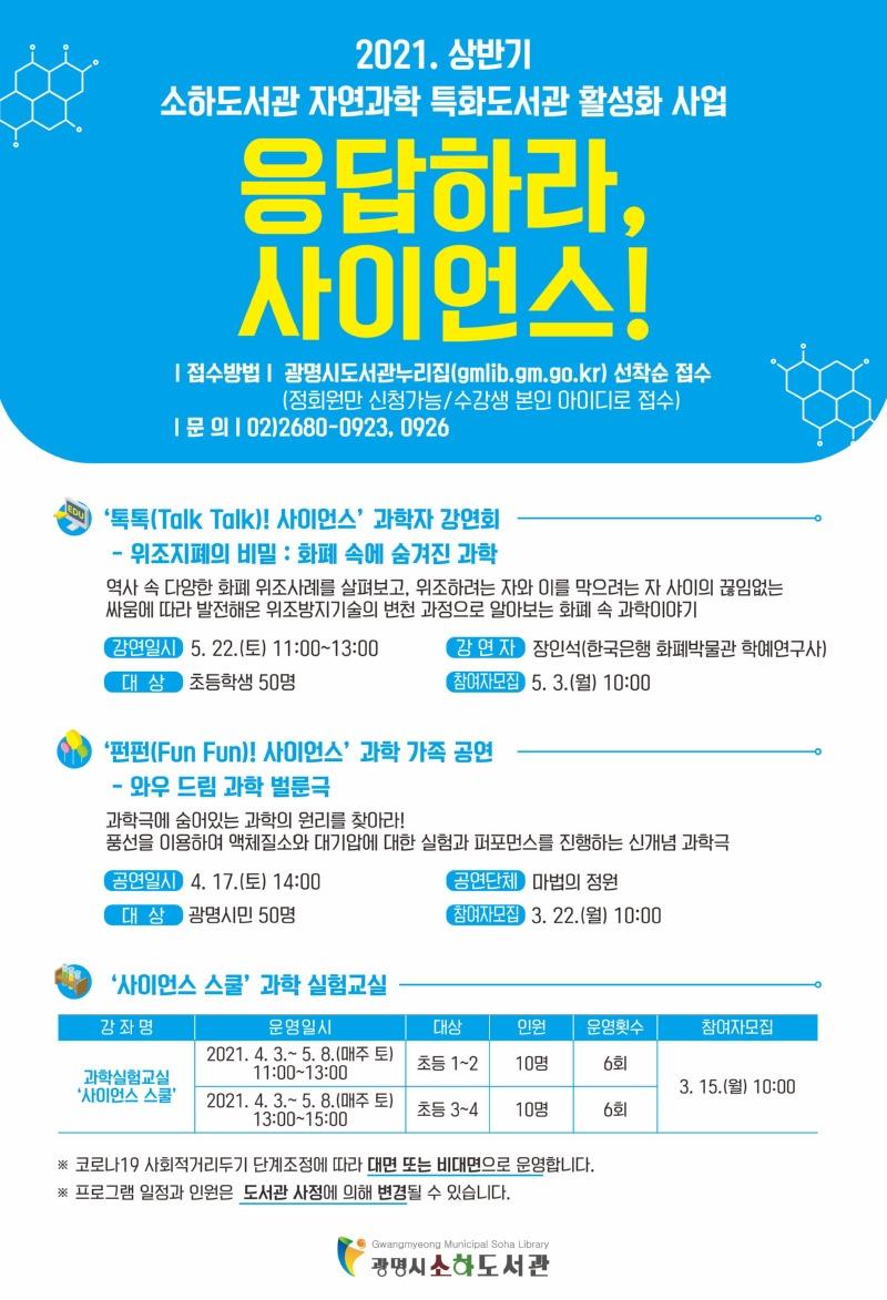 2021. 상반기 소하도서관 응답하라 사이언스 포스터.jpg